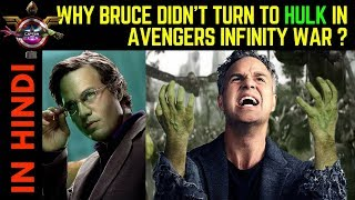 Why Didn't Bruce Turn to HULK in Avengers Infinity War? || Explained in HINDI ||