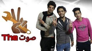 تقليد برنامج The Voice - تحشيش عراقي بشدة 2017 - يوميات واحد عراقي