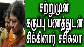 Breaking!!! சற்றுமுன் பணத்துடன் சிக்கினார் சசிகலா | Sasikala Caught Redhanded | Latest Politics News