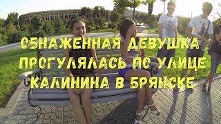 Обнаженная девушка прогулялась по улице Калинина в Брянске
