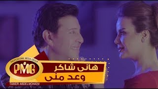 Hany Shaker Waad Menni هاني شاكر وعد مني
