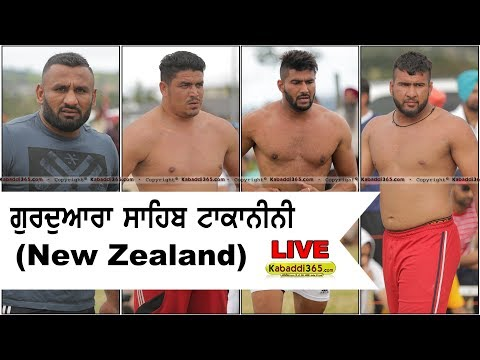 🔴 [Live] Punjabi Sports And Culture Club Kabaddi Tournament Takanini, Auckland (New Zealand)