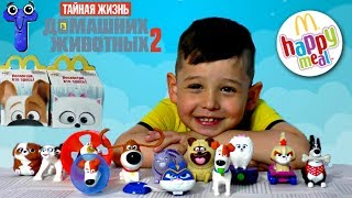 ХЭППИ МИЛ/ТАЙНАЯ ЖИЗНЬ ДОМАШНИХ ЖИВОТНЫХ 2/МАКДОНАЛЬДС ИГРУШКИ/HAPPY MEAL TOYS/#THESECRETLIFEOFPETS2
