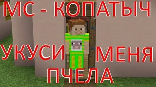 MC Копатыч - Укуси Меня Пчела / Приколы майнкрафт машинима