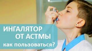 Бронхиальная астма.   Как пользоваться ингалятором против бронхиальной астмы. Лечебный центр