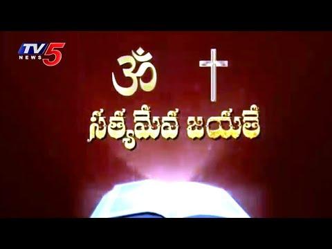 హైందవం, క్రైస్తవం ఒక్కటేనా? | Satyameva Jayate Special Debate Highlights | TV5 News