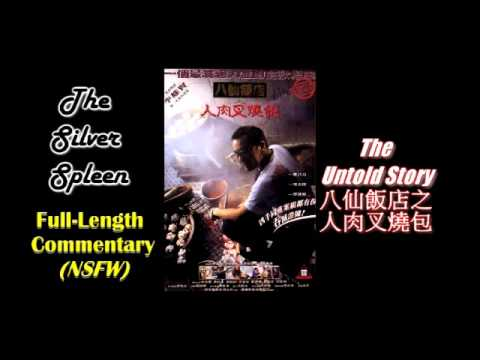 The Untold Story/八仙飯店之人肉叉燒包 Full-Length Commentary