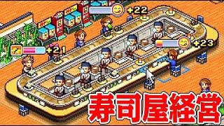 바이트가 모두 자고있는 '회전 초밥 집을 경영하는 게임