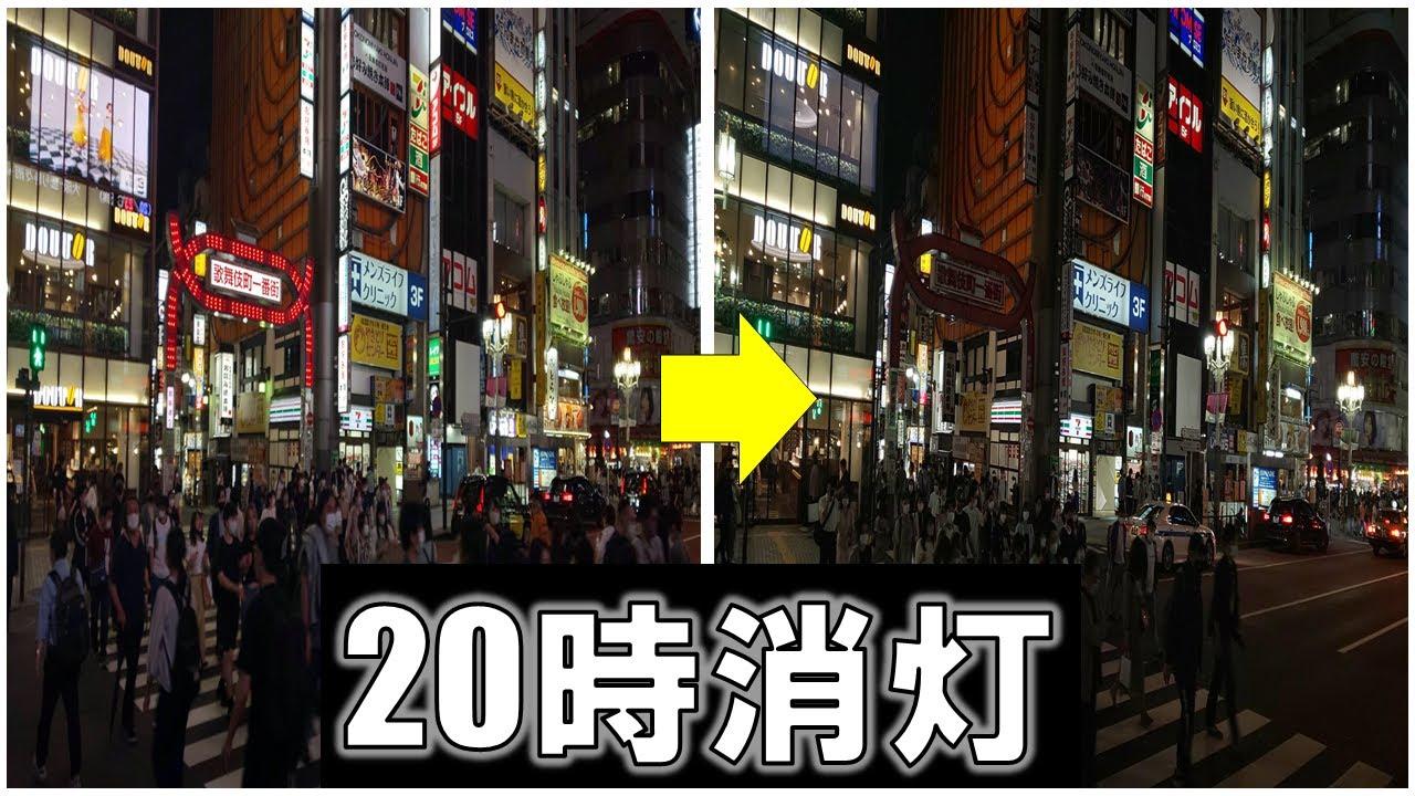 【アハ体験!?】20時消灯 @新宿・歌舞伎町 in 8K 360° VR
