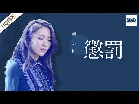 [ 纯享版 ] 阎奕格《惩罚》《梦想的声音》第11期 20170106 /浙江卫视官方HD/