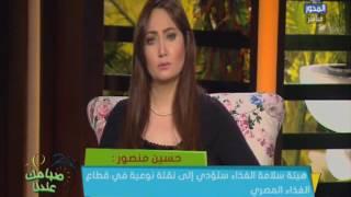 بالفيديو.. حسين منصور: سلامة الغذاء ستؤدى إلى نقلة نوعية في القطاع المصري