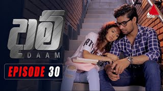 Daam (දාම්) | Episode 30 | 29th January 2021 | Sirasa TV Thumbnail