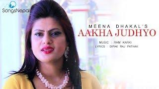 Aakha Judhyo - Meena Dhakal | New Nepali Adhunik Song 2018 / 2074