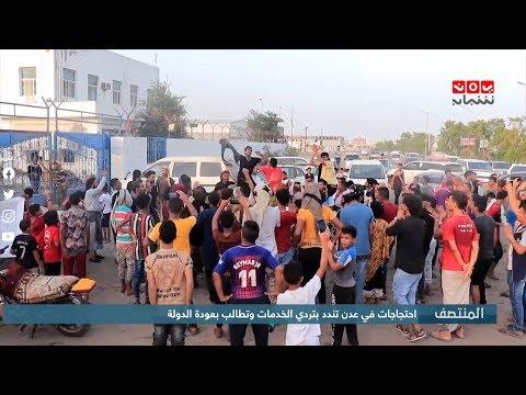 احتجاجات في عدن تندد بتردي الخدمات وتطالب بعودة الدولة