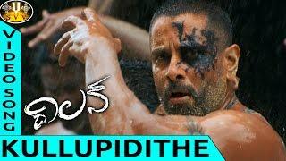 kullupidithe-song-villain-movie-vikram-aishwarya-rai-sri-venkateswara-songs