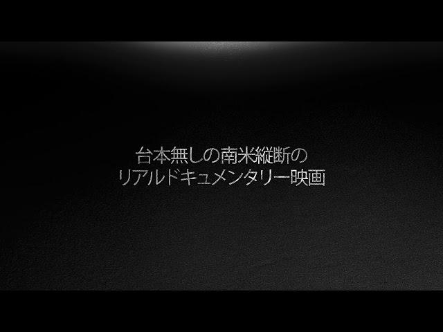 映画『聾者のボクの南米見聞録』予告編