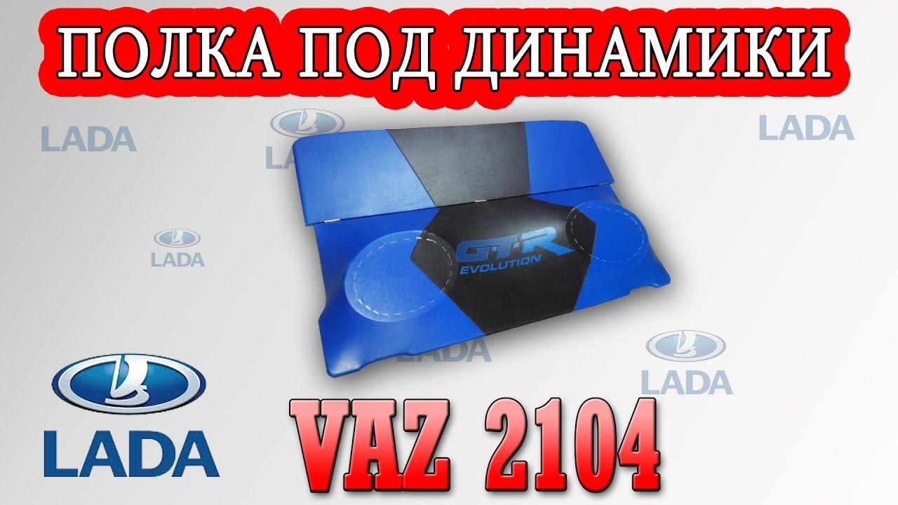 Акустические полки на ваз 2101, 2103, 2105, 2106, 2107 - YouTube