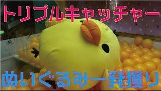 tomo:UFOキャッチャー185(攻略 トリプルキャッチャーでタグ掛け キイロイトリぬいぐるみ) thumbnail