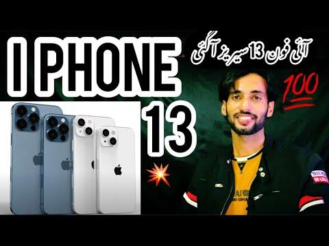Meet iPhone 13   Apple   iPhone 13 series launched 🔥   introducing iPhone 13   iPhone 13  urdu/hindi