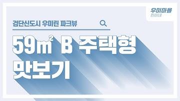 [우미린] 검단신도시 우미린 파크뷰 59㎡ B 맛보기