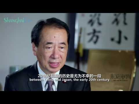 Exclusive Interview With Kan Naoto, the Former Prime Minister Of Japan
