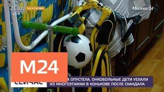 Онкобольные дети съехали из квартиры на юго-западе Москвы - Москва 24