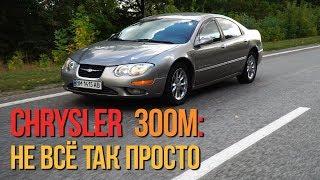 Chrysler 300M: как не попасть на бабки? #SRT