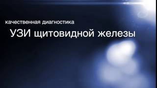 УЗИ щитовидной железы в Чернигове, УЗИ щитовидки, Види поликлиника.(, 2016-05-10T13:37:21.000Z)