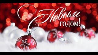 ОТКРЫТКА С Новым 2019 годом С новым счастьем! Отличное поздравление!