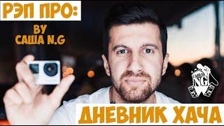 Рэп про: Дневник хача. Выпуск #1(by Саша N.G)