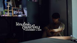 LEGENDBOY - ให้คนขี้แพ้ดูแลได้ไหม feat.OZH (Official Music Video)