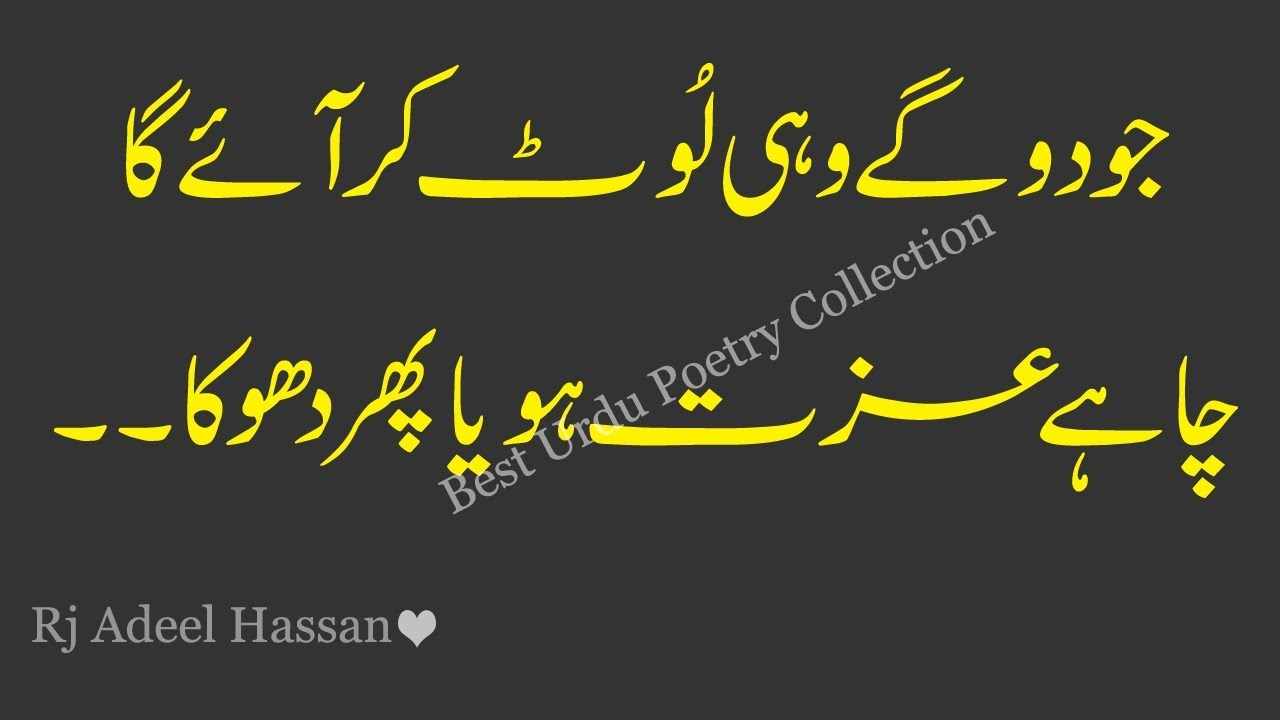 Urdu Quotations|life Changing Motivational Quotes|Adeel Hassan Rj|Quotes  About Life|urdu Hindi Quote