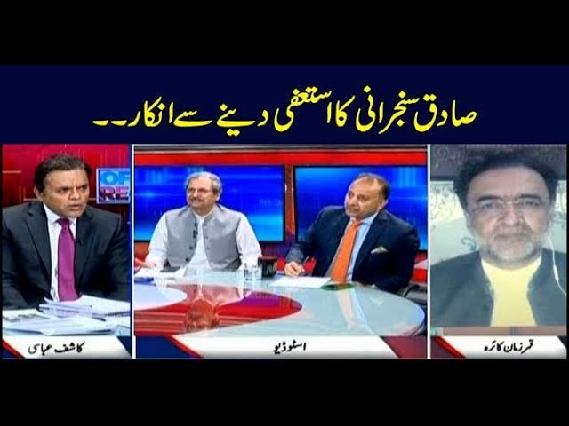 Off The Record | Kashif Abbasi | ARYNews | 11 July 2019