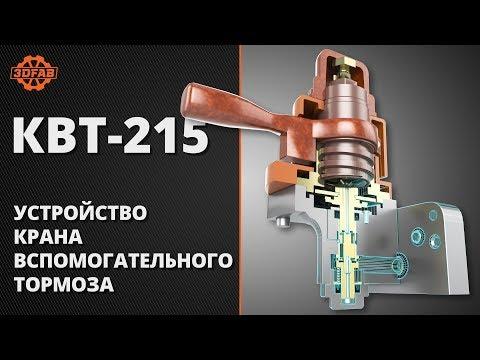 Кран вспомогательного тормоза №215