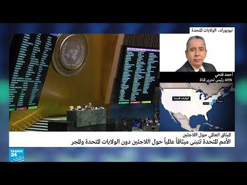 الأمم المتحدة تتبنى ميثاقا عالميا حول اللاجئين وسط معارضة الولايات المتحدة والمجر  - نشر قبل 8 ساعة