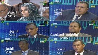 مقدمات الحكومة في ميزان الشعب مع وزراء العمران ، البترول ، الشغل ، الصحة ،العدل و الشؤون الإسلامية