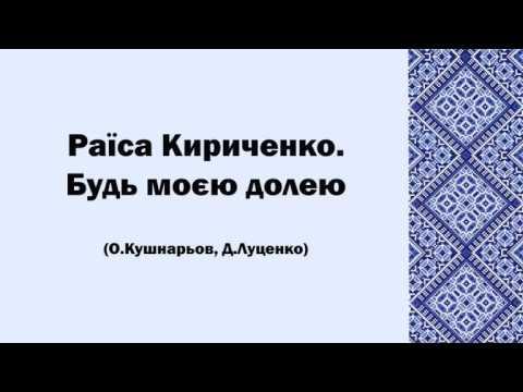 Раїса Кириченко. Будь моєю долею