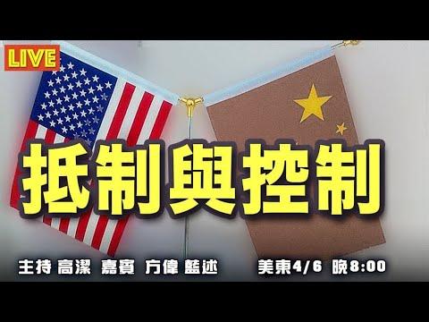 抵制与控制 主持:高洁 嘉宾:方伟 蓝述【希望之声TV】(2021/04/06)
