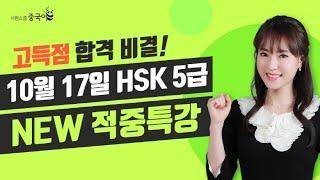2020년 10월 17일 대비 HSK 5급 적중특강★H…