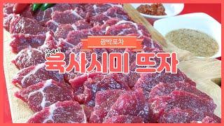 현주엽도 반할만한 함평 육사시미 2탄 / 소주안주 만들…