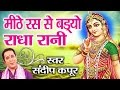 Download Best Bhajan Of The Year || Mithe Ras Se Badyo Ri Radha Rani Lage || Sandeep Kapur # Ambey Bhakti MP3 song and Music Video