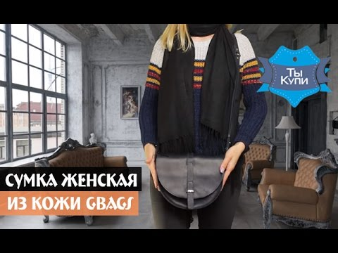 Женские сумки по самым низким ценам в украине. Выбирай женские сумки в интернет-магазине недорогих вещей shafa. Ua.