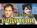 НЕ ПОВЕРИТЕ! Родители Юрия Шатунова живы - что о них известно! Тогда и сейчас.
