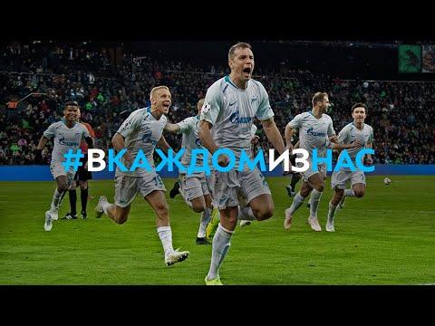 #ВКаждомИзНас: все победные голы «Зенита» в сезоне-2018/19