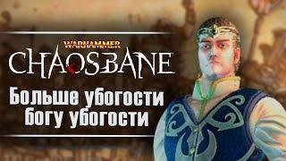 Позор для вселенной. Warhammer: Chaosbane обзор.