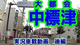 【大都会】中標津をドライブ②後編 Hokkaido Nakasibetsu dash cam 2