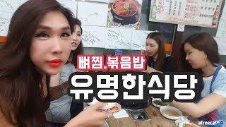 왕소라★ 유명한 식당 먹방 Mukbang (이슬,샤니,국희)닭 한마리 뼈찜!!볶음밥