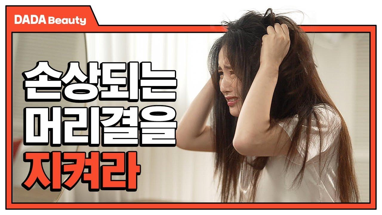 매일 머리카락을 손상시키는 당신! 마법의 조건을 모르는군요?! [#다다뷰티]