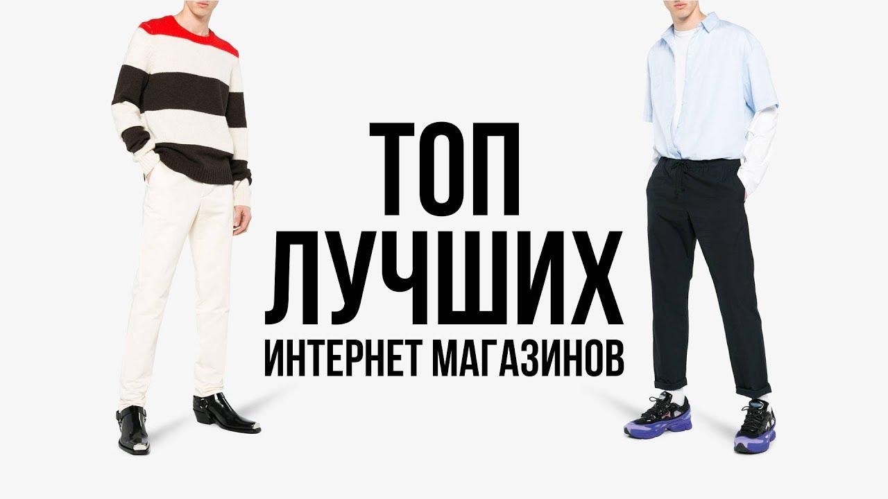 Интернет Магазин Одежды С Бесплатной Доставкой