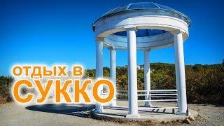 Обзор поселка Сукко(Промо поселка Сукко. Узнай всё об отдыхе в Сукко на Черноморье - http://www.cherno-morie.ru/geo/sukko/otdyh-v-sukko.html., 2016-03-14T21:59:49.000Z)